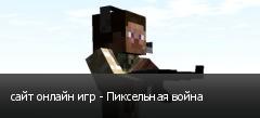 сайт онлайн игр - Пиксельная война