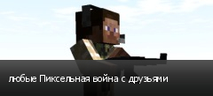 любые Пиксельная война с друзьями