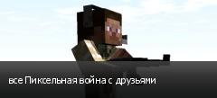 все Пиксельная война с друзьями