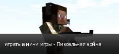 играть в мини игры - Пиксельная война