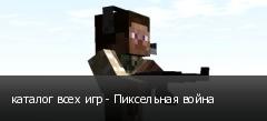 каталог всех игр - Пиксельная война