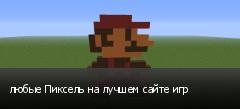 любые Пиксель на лучшем сайте игр
