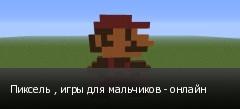 Пиксель , игры для мальчиков - онлайн