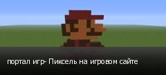 портал игр- Пиксель на игровом сайте