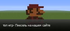 топ игр- Пиксель на нашем сайте