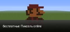бесплатные Пиксель online