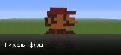 Пиксель - флэш