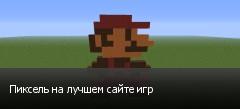 Пиксель на лучшем сайте игр