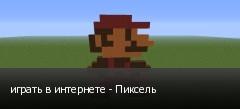 играть в интернете - Пиксель