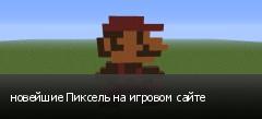 новейшие Пиксель на игровом сайте