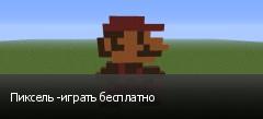 Пиксель -играть бесплатно