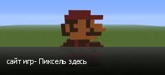 сайт игр- Пиксель здесь