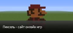 Пиксель - сайт онлайн игр