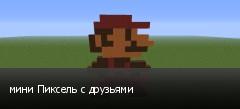 мини Пиксель с друзьями
