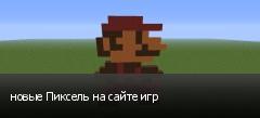 новые Пиксель на сайте игр