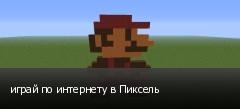 играй по интернету в Пиксель