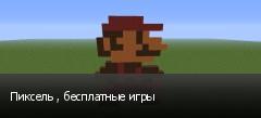 Пиксель , бесплатные игры