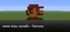 мини игры онлайн - Пиксель