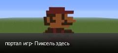 портал игр- Пиксель здесь
