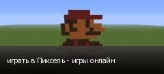 играть в Пиксель - игры онлайн