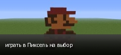 играть в Пиксель на выбор