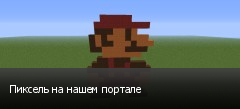 Пиксель на нашем портале