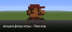 лучшие флэш-игры - Пиксель