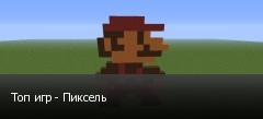 Топ игр - Пиксель