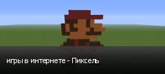 игры в интернете - Пиксель