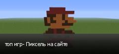 топ игр- Пиксель на сайте