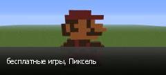 бесплатные игры, Пиксель