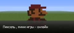 Пиксель , мини игры - онлайн