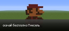 скачай бесплатно Пиксель