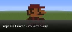 играй в Пиксель по интернету