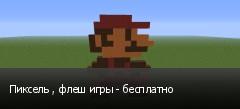 Пиксель , флеш игры - бесплатно