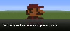 бесплатные Пиксель на игровом сайте