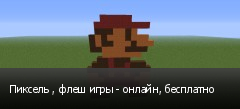 Пиксель , флеш игры - онлайн, бесплатно