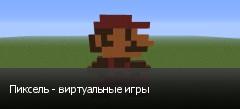 Пиксель - виртуальные игры