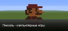 Пиксель - компьютерные игры