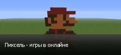Пиксель - игры в онлайне