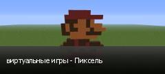 виртуальные игры - Пиксель