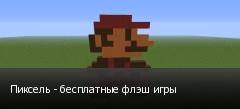 Пиксель - бесплатные флэш игры