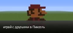 играй с друзьями в Пиксель
