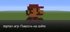 портал игр- Пиксель на сайте
