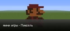 мини игры - Пиксель