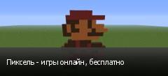 Пиксель - игры онлайн, бесплатно