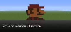 игры по жанрам - Пиксель