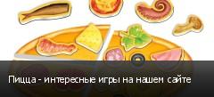 Пицца - интересные игры на нашем сайте