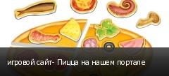игровой сайт- Пицца на нашем портале