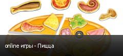 online игры - Пицца